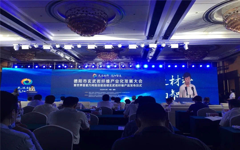 The world's first 10000 ton continuous basalt fiber product launch ceremony was successfully held in Deyang, Sichuan Province