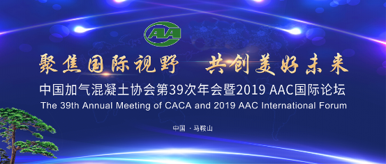 39th Annual Conference of China Aerated Concrete Association and 2019 AAC International Forum
