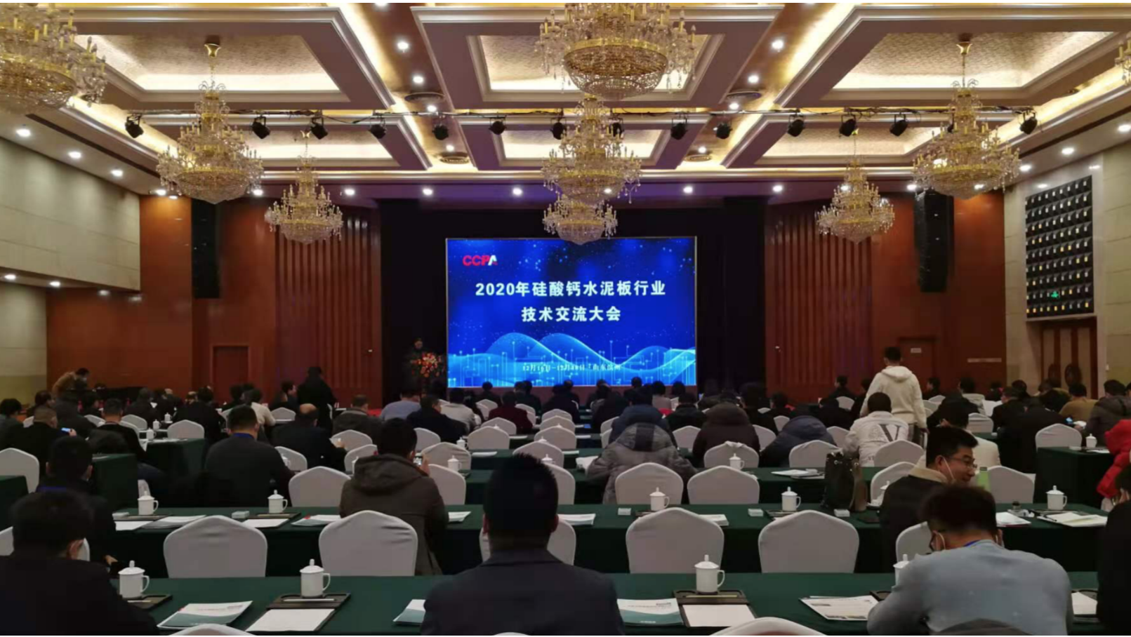 Technical exchange meeting of calcium silicate cement board industry held in 2020